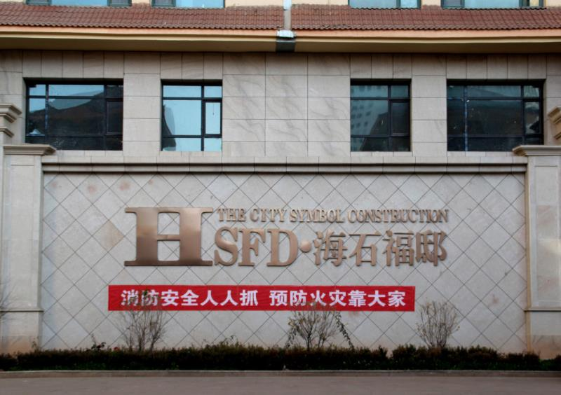 HSFD.海石福邸