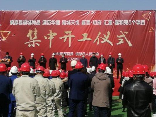 汇富项目于3月10日参与政府集中开工仪式